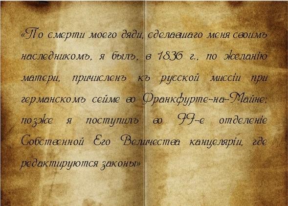 «ЯВам пишу». Уроки PRот графа Толстого. Изображение № 6.