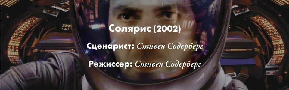 Никто, если не он:  Угадай сценарий фильма  Стивена Содерберга. Изображение № 12.