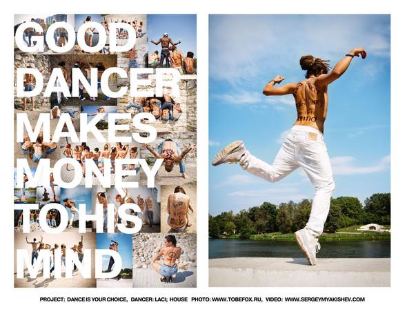 """Социальный проект о танцах """"Dance is your choice""""!. Изображение № 6."""