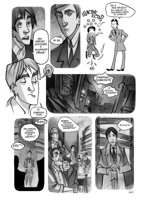 Страница 41: Phobs. Изображение № 2.