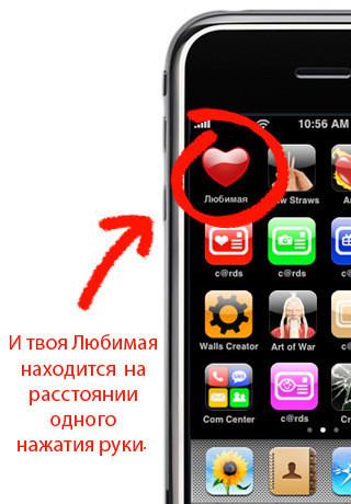 Изображение 30. День Святого Валентина в App Store.. Изображение № 30.