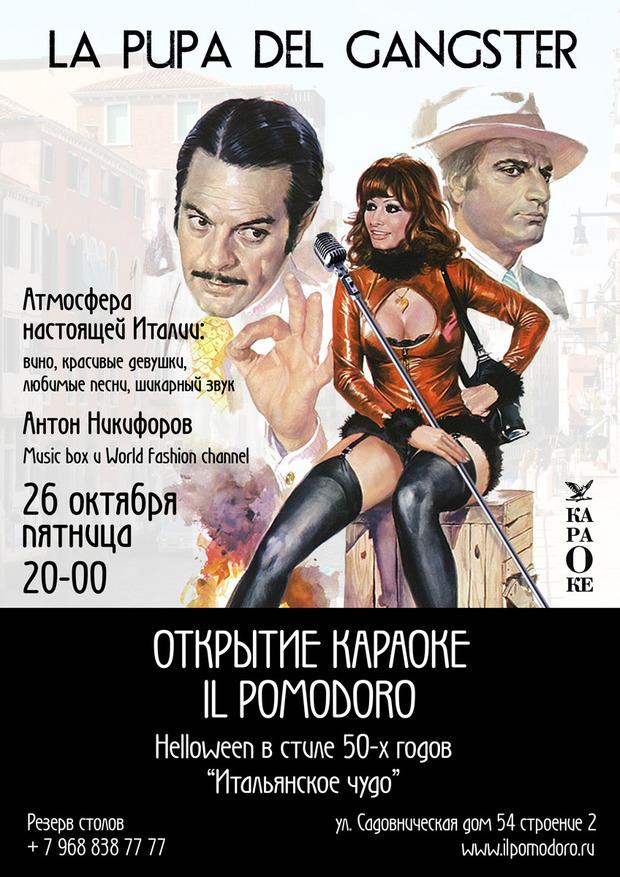 La Pupa Del Gangster или Караоке по-итальянски. Изображение № 1.