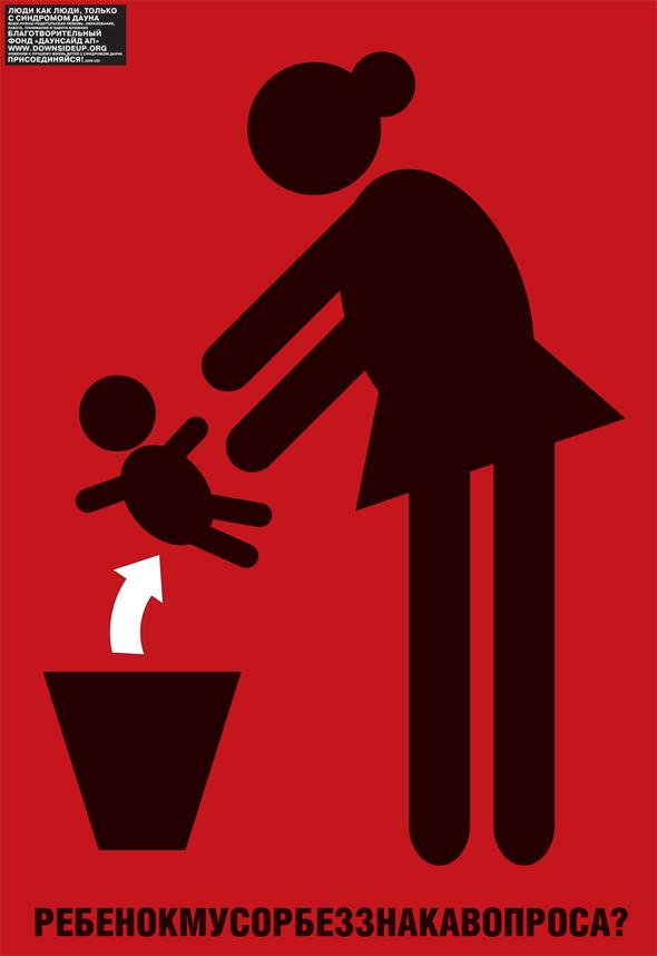 21 марта всемирный день человека ссиндромом Дауна. Изображение № 2.