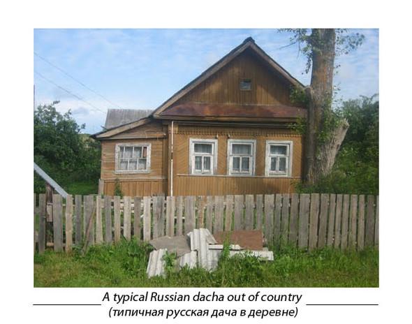 Typical Russian иличтоиностранцы думают орусских?. Изображение № 11.