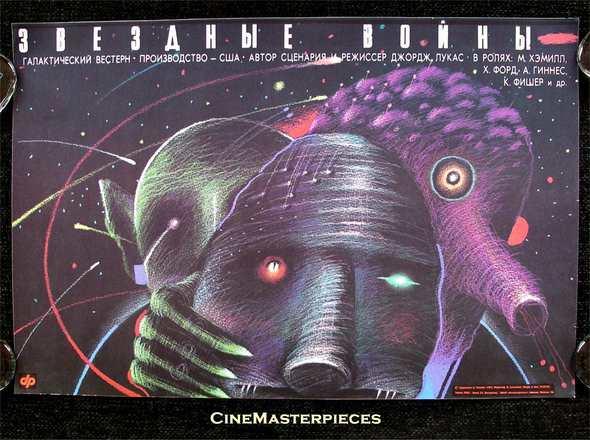Официальные советские плакаты кфильму «Звездные Войны». Изображение № 1.