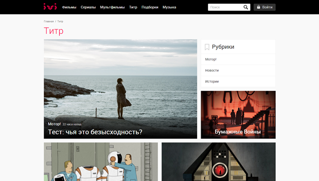 ivi.ru и «Мохнатый сыр» запустили СМИ о кино на основе статистики. Изображение № 1.