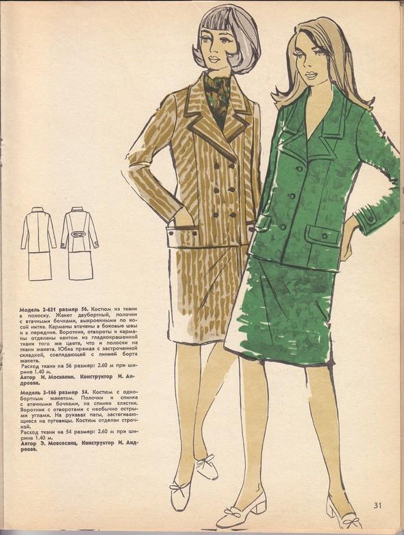ГУМ отдел мод 1974г. Изображение № 27.