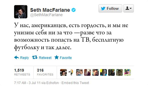 Сет МакФарлейн, создатель «Гриффинов». Изображение №9.