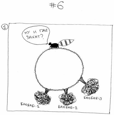 ЕНОТ. Культовый (?!) комикс о грибах, гомосексуализме и гипноэскарго. Изображение № 1.