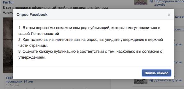 Как оптимизировать новостную ленту «Фейсбука». Изображение № 7.