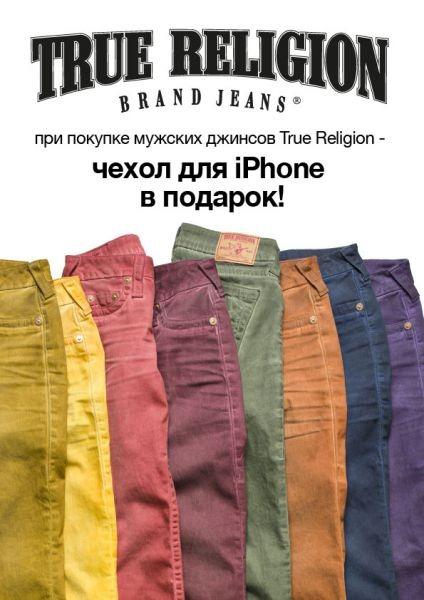 Новости ЦУМа: Подарок при покупке джинсов True Religion. Изображение № 1.