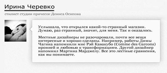 Изображение 11. Чем Симачев похож на Билана?.. Изображение № 11.