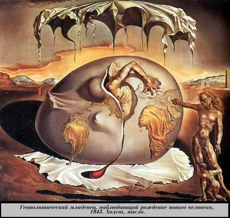 Гений сюрреализма 20-го века. Изображение № 17.