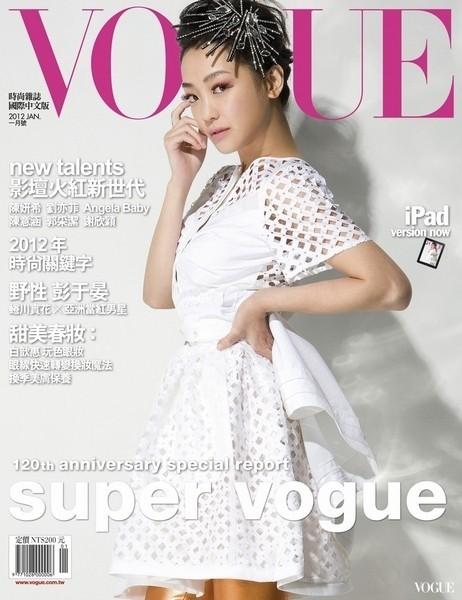 Обложки Vogue: Австралия, Индия и Тайвань. Изображение № 6.