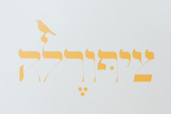 """Выставка израильского дизайна: """"Cделано в Израиле"""". Изображение № 22."""
