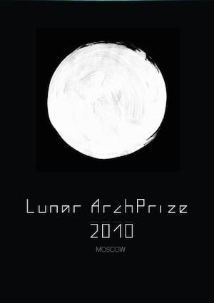 Lunar ArchPrize. Изображение № 8.