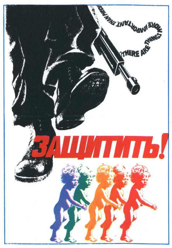 Искусство плаката вРоссии 1884–1991 (1985г, часть 5-ая). Изображение № 21.
