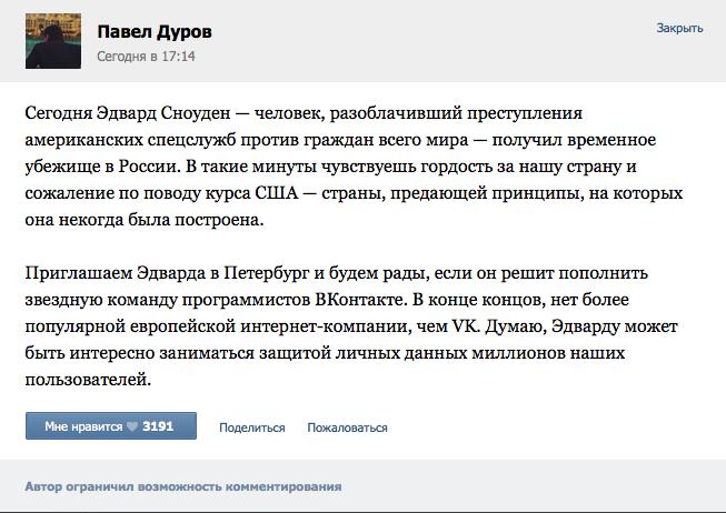 Павел Дуров позвал Эдварда Сноудена на работу. Изображение № 1.