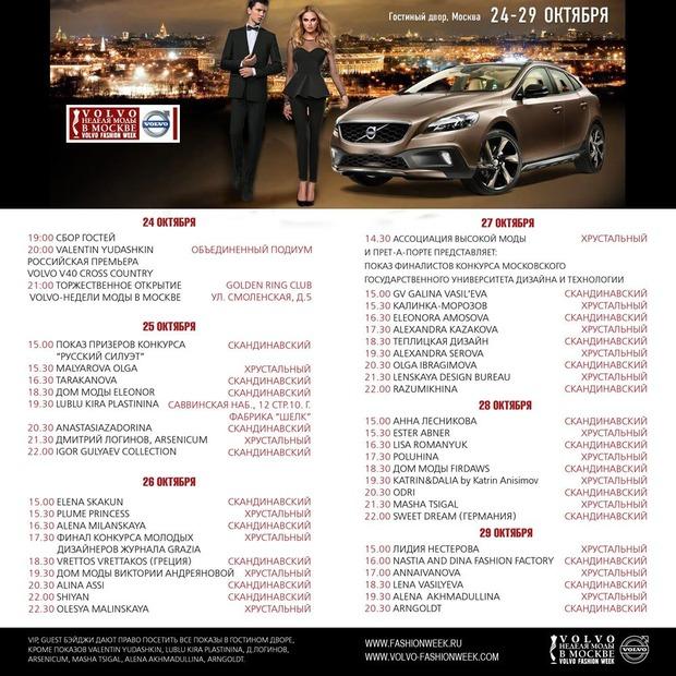 VOLVO FASHION WEEK:Расписание показов сезона ss 2013. Изображение № 1.