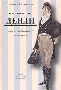 Литература о МОДЕ. Изображение № 5.