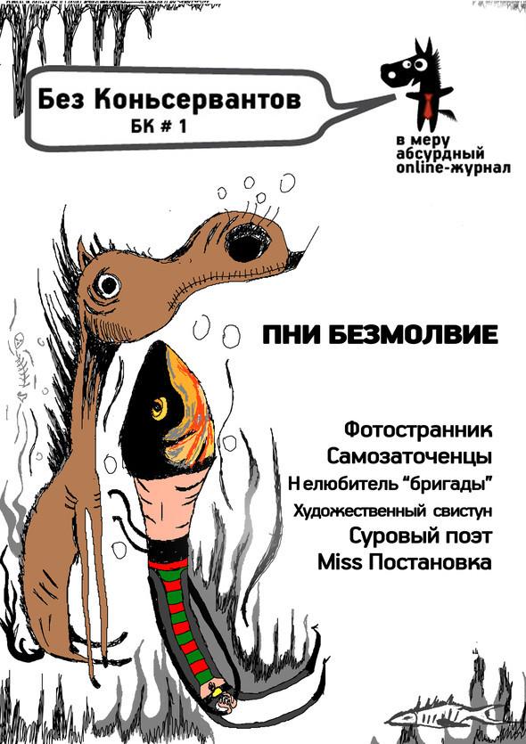 """В меру абсурдность в пдф-журнале """"Без коньсервантов"""". Изображение № 1."""