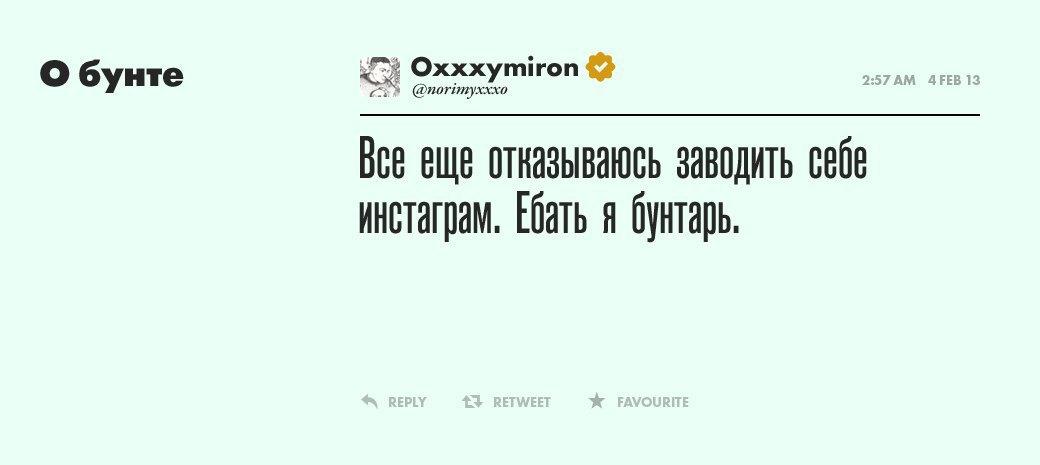 Oxxxymiron, рэпер и бунтарь. Изображение № 12.
