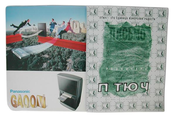 Птюч #1 (1994) и#6 (1995–96). Изображение № 2.
