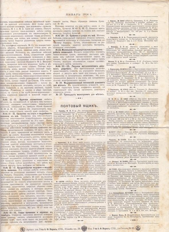 Парижские моды 1913-1916 гг. Изображение № 24.
