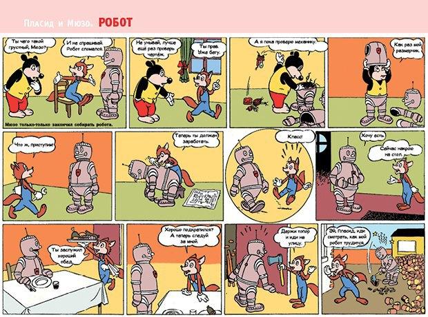 29 главных комиксов лета на русском языке . Изображение № 3.