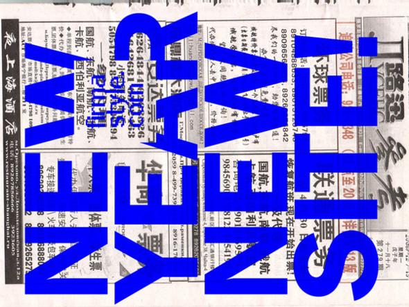 ФИРМА-КИТАЙ 2009. Изображение № 7.