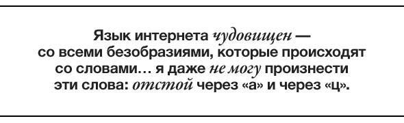 Прямая речь: Алена Долецкая. Изображение № 1.