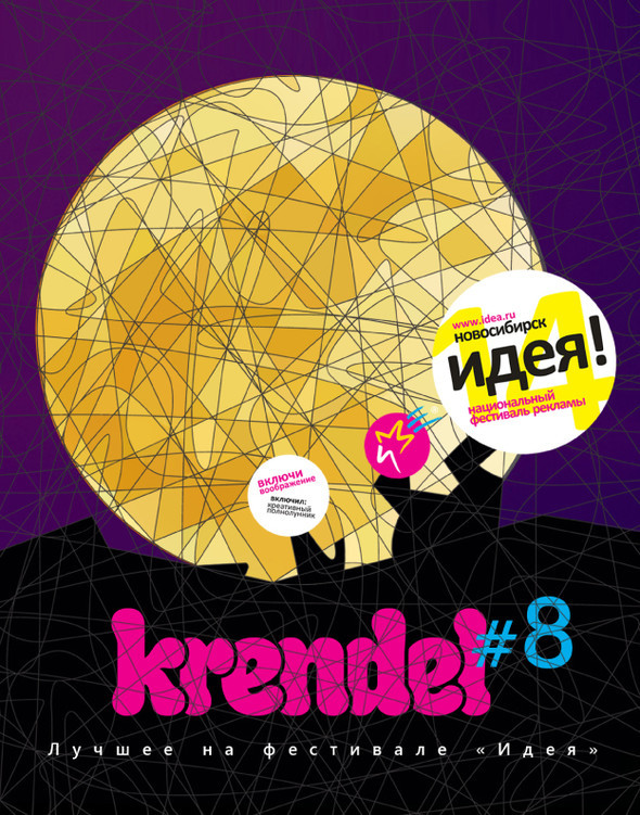 Krendel #8. Изображение № 1.