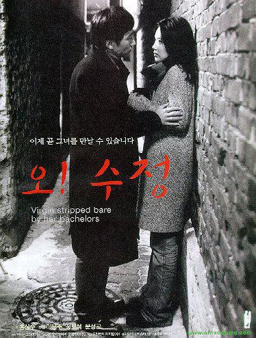 Девственница, раздетая холостяками (Oh! Soo-jung). Изображение № 2.