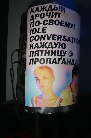 Idle Conversation, выпуск 6. Изображение № 3.