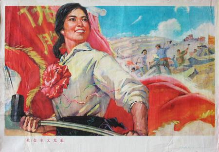Слава китайскому коммунизму!. Изображение № 3.