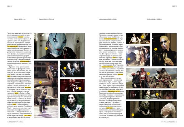 Журнал о кино «Перемотка». Номер 3. Изображение № 36.