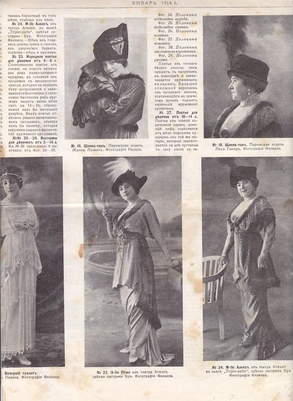 Парижские моды 1913-1916 гг. Изображение № 22.