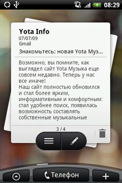 Этот пост я опубликовал с телефона HTC Hero. Изображение № 9.