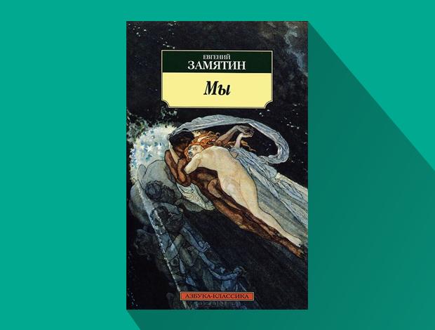 10 любимых антиутопий Павла Бардина. Изображение № 2.