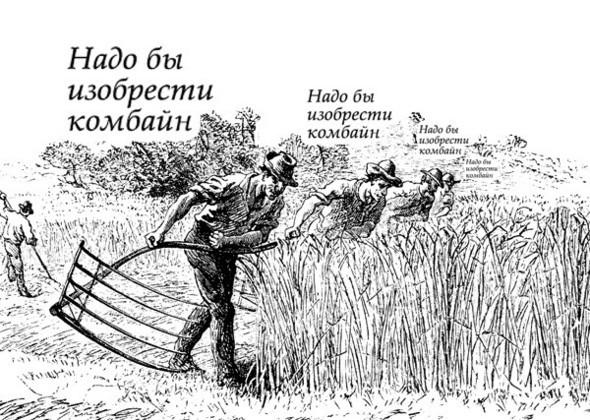 Краткая инструкция путешественника вовремени. Изображение № 6.