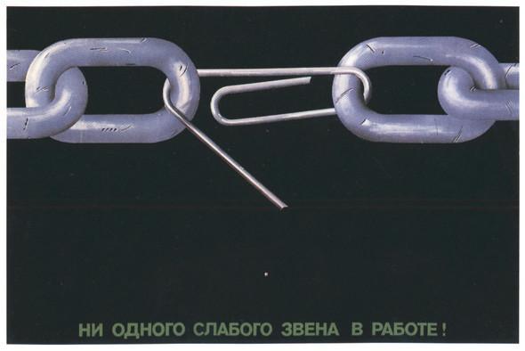 Уходящая эпоха наплакате. Изображение № 44.