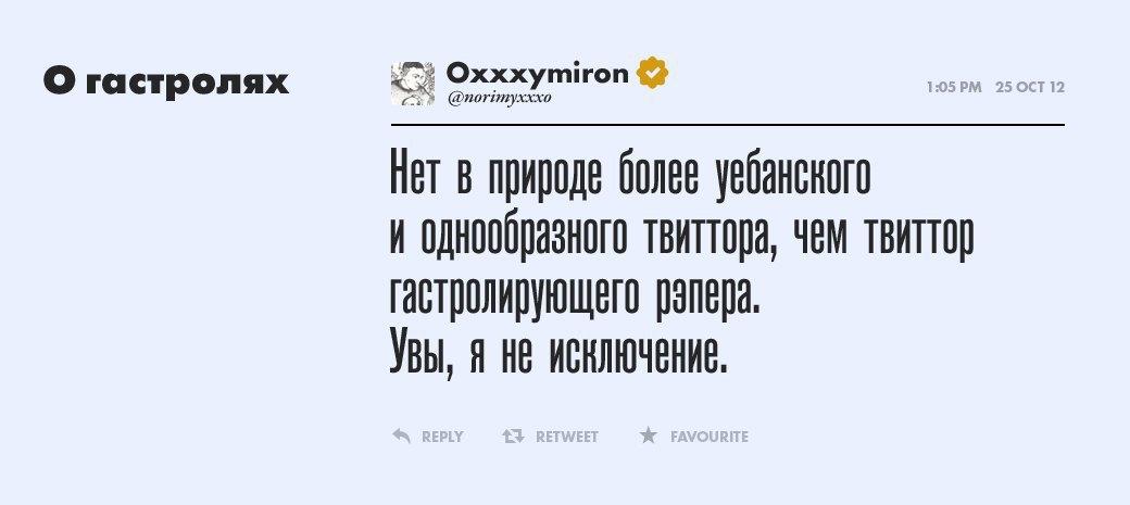 Oxxxymiron, рэпер и бунтарь. Изображение № 6.