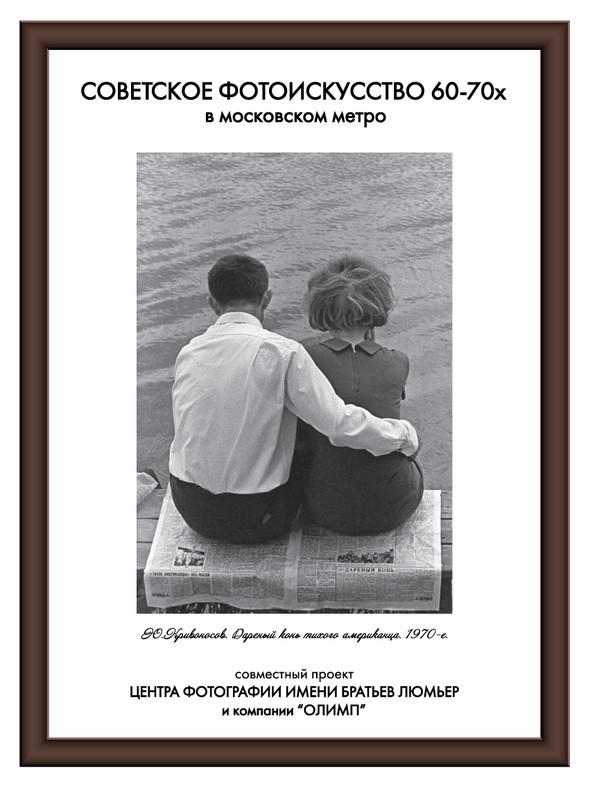 Выставка советской фотографии 60-70х в московском метро. Изображение № 14.