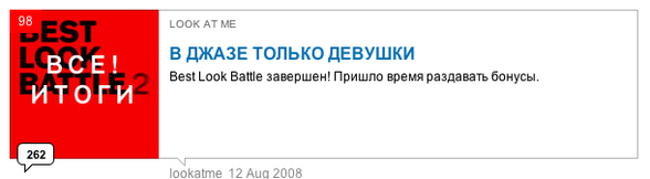 ТОПсамого-самого наLookatme за2008 год. Изображение № 25.