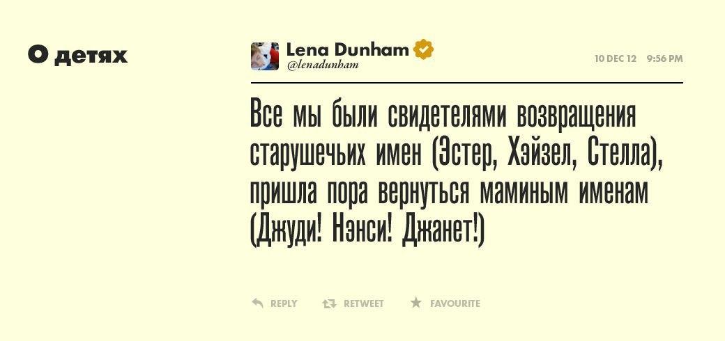 Лена Данэм, человек Возрождения . Изображение № 5.