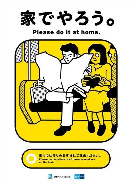 Постеры токийского метро. В тесноте, да не в обиде. Изображение № 13.