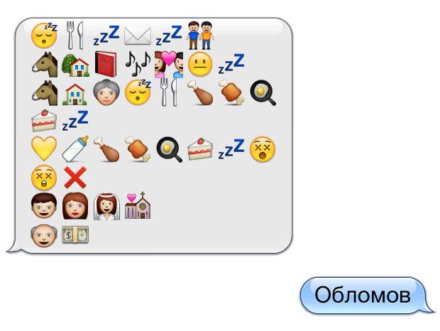 Русская классика в SMS. Изображение № 16.