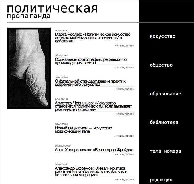 В рунете появился новый сайт об искусстве и политике. Изображение № 1.