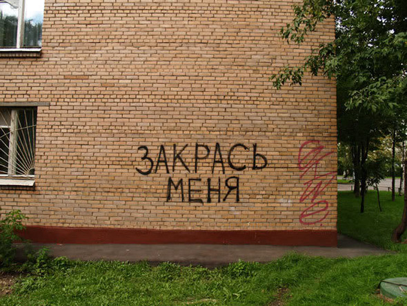 Художественные методы уничтожения граффити. Изображение № 14.