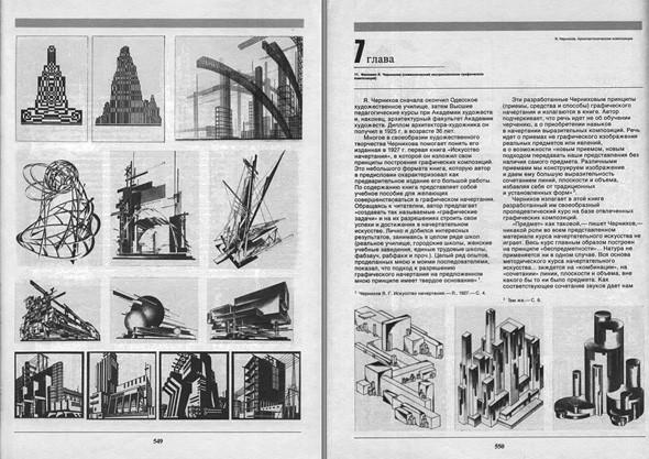 Арт-альбомы недели: 10 книг об утопической архитектуре. Изображение № 148.